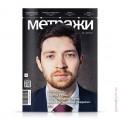 cover-metrazhi-48