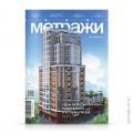 cover-metrazhi-49