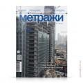 cover-metrazhi-50