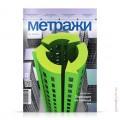 cover-metrazhi-51