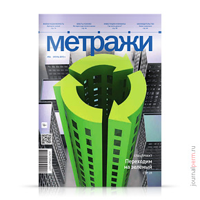 Метражи №51, июнь 2015