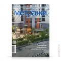 cover-metrazhi-52