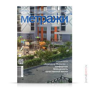 Метражи №52, июль 2015