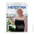 cover-metrazhi-53