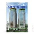 cover-metrazhi-54