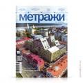 cover-metrazhi-55
