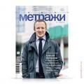 cover-metrazhi-56