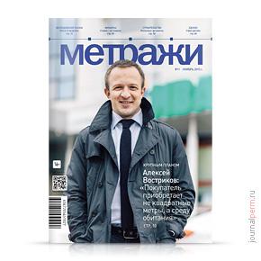 Метражи №56, ноябрь 2015