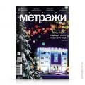cover-metrazhi-57