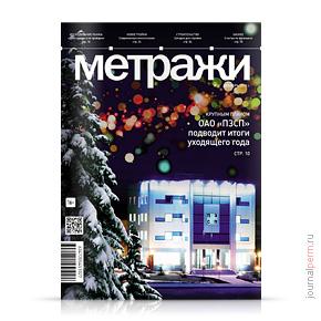 Метражи №57, декабрь 2015