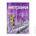 cover-metrazhi-58