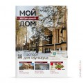 cover-moy-zag-dom-23