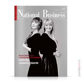 National Business №100, февраль 2016