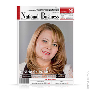 National Business, №72, ноябрь 2012