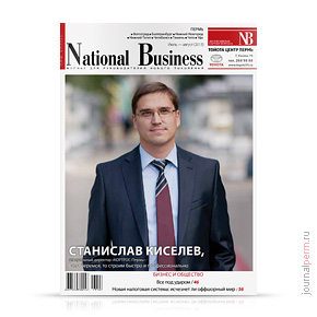 National Business №79, июль-август 2013