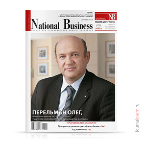 National Business №80, сентябрь 2013
