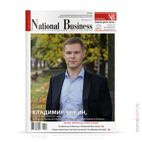 National Business №81, октябрь 2013