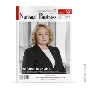 National Business №82, ноябрь 2013
