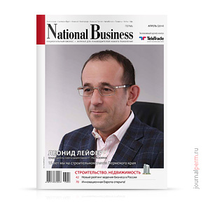 National Business №85, апрель 2014