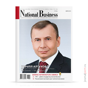 National Business №86, май 2014