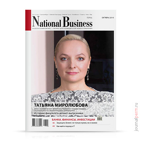 National Business №90, октябрь 2014