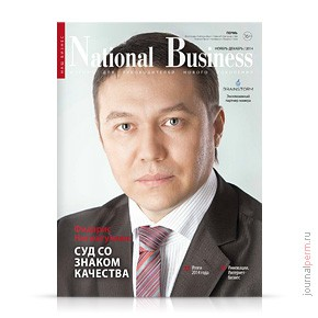 National Business №91, ноябрь-декабрь 2014