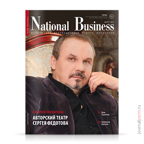 National Business №96, август 2015
