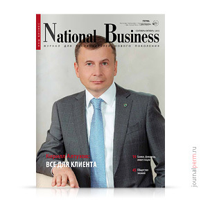 National Business №97, сентябрь-октябрь 2015