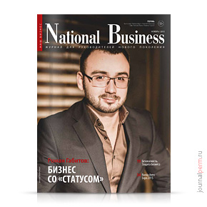 National Business №98, ноябрь 2015
