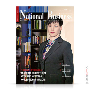 National Business №99, декабрь 2015