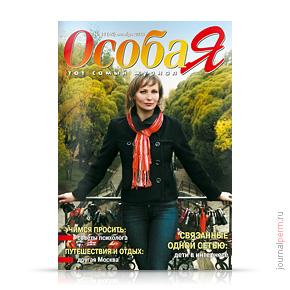 cover-osobaya-45