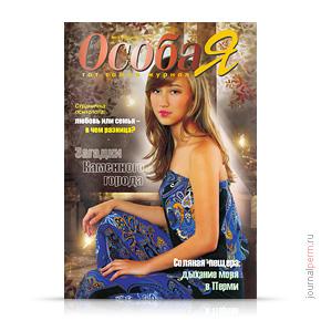 Особая №54, июль 2014