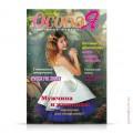 cover-osobaya-58