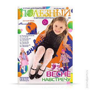 cover-polezniy-29