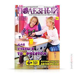 cover-polezniy-32
