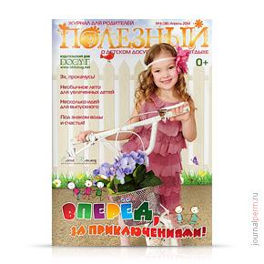 cover-polezniy-38
