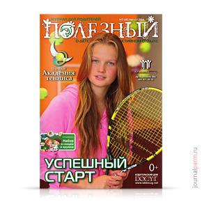 cover-polezniy-41