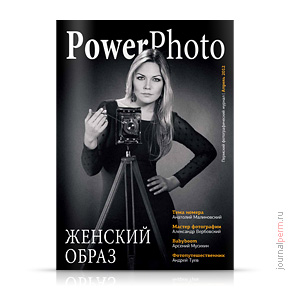 PowerPhoto №1, апрель 2012