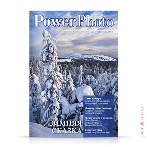 PowerPhoto №5, декабрь 2012
