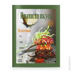 Правила вкуса, №1, декабрь 2011
