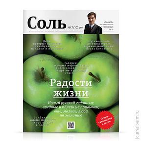 Соль, №10, сентябрь 2011