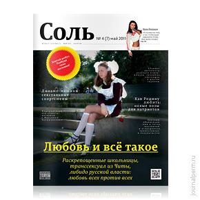 Соль, №7, май 2011