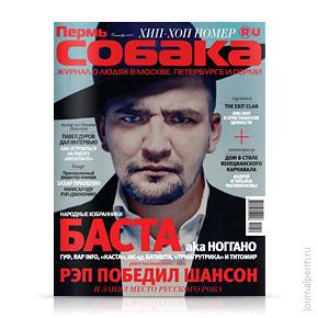 Собака.ru, №13, октябрь 2011