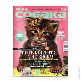 cover-sobaka-20