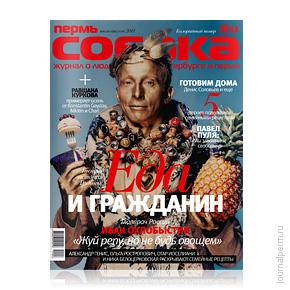 cover-sobaka-2011-07