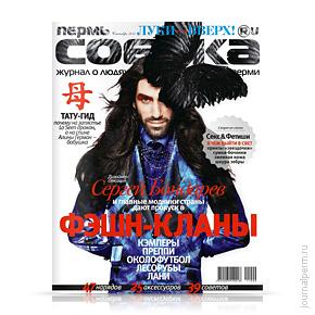 cover-sobaka-2011-09