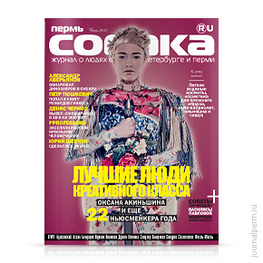 Собака.ru, №21, июнь 2012