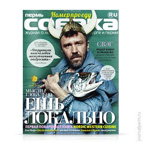 Собака.ru, №22, июль-август 2012