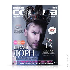 Собака.ru, №24, октябрь 2012