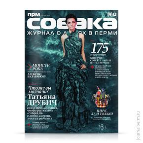 Собака.ru, №25, ноябрь 2012